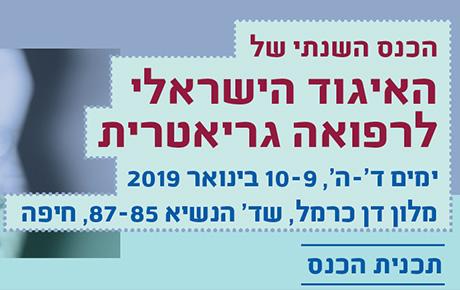 כנס החורף השנתי של האיגוד הישראלי לרפואה גריאטרית | 9-10 ינואר 2019
