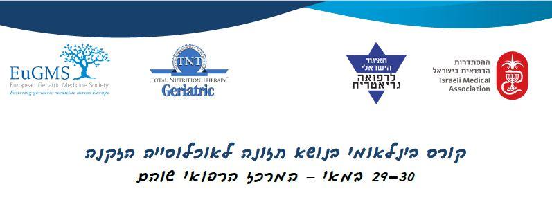 קורס בינלאומי בנושא תזונה לאוכלוסייה הזקנה | 29-30 במאי – המרכז הרפואי שוהם