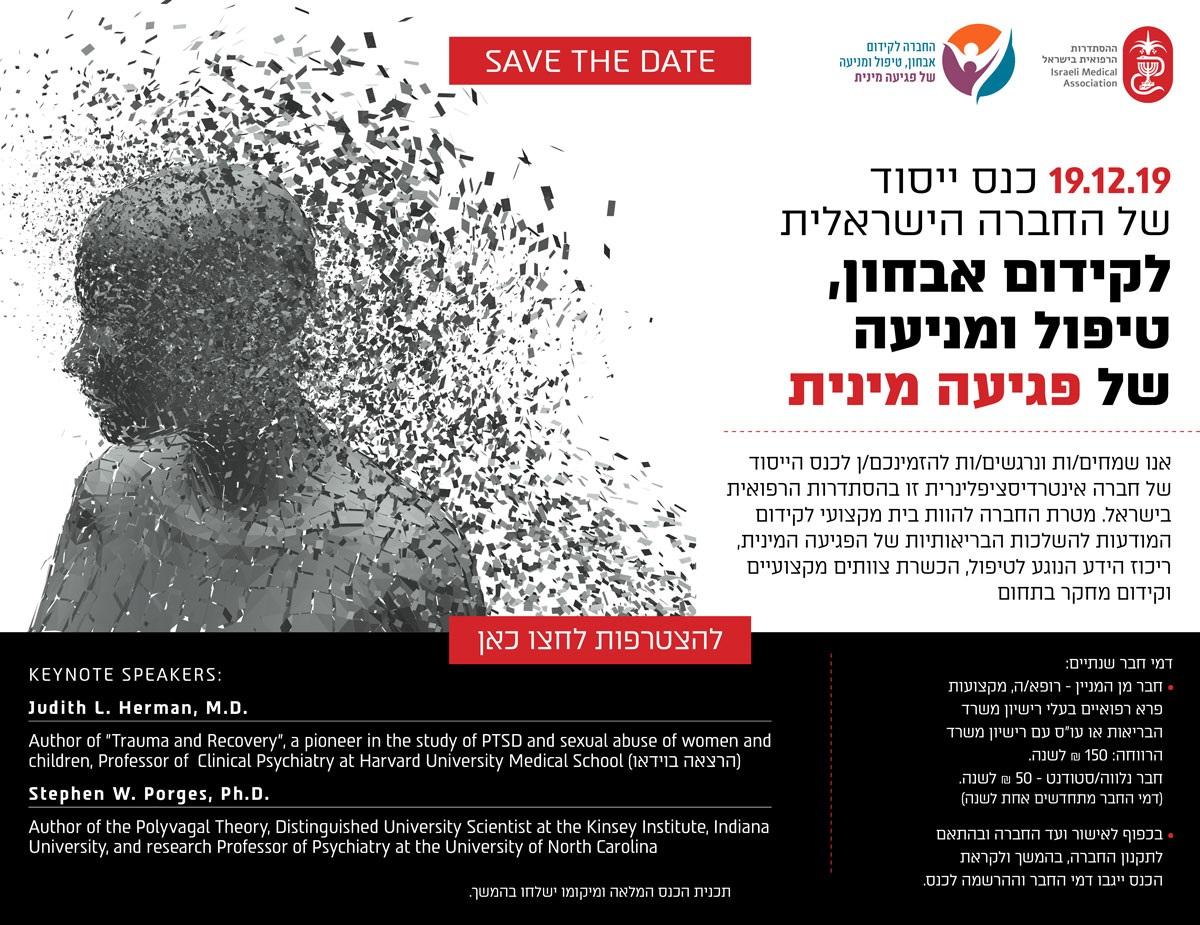 SAVE THE DATE: כנס ייסוד של החברה הישראלית לקידום אבחון, טיפול ומניעה של פגיעה מינית