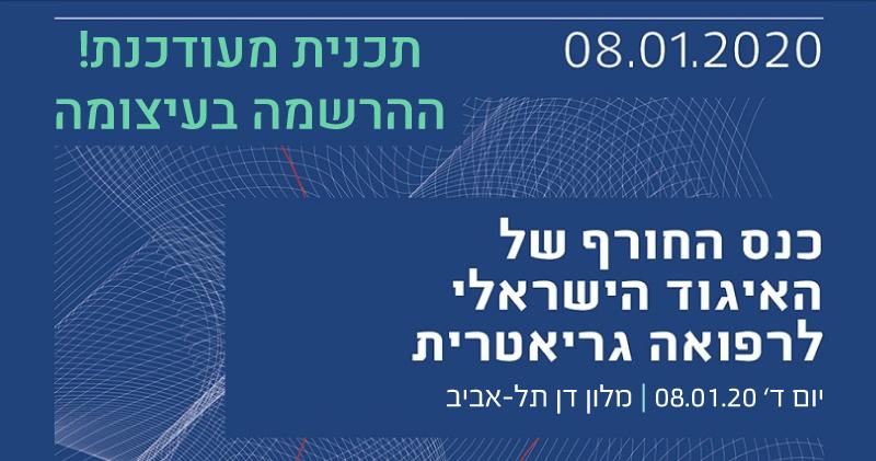 ההרשמה לכנס החורף השנתי של האיגוד הישראלי לרפואה גריאטרית נפתחה !