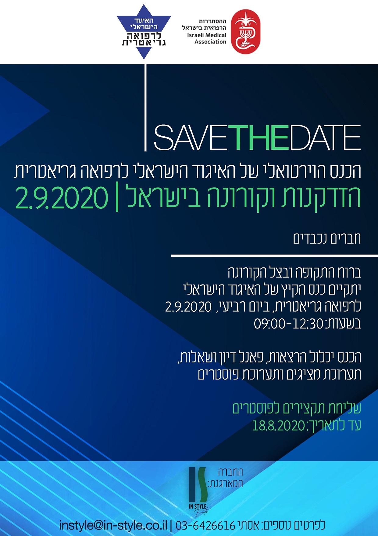 רשמו ביומנכם ! כנס הקיץ הוירטואלי יתקיים ב-2/9 בין 9:00-12:30 ! הנושא: הזדקנות וקורונה בישראל