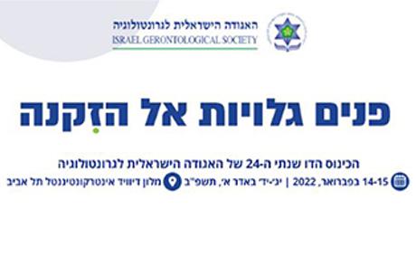 פנים גלויות אל הזקנה - הכינוס הדו שנתי ה-24 של האגודה הישראלית לגרונטולוגיה | 15-15.02.2022