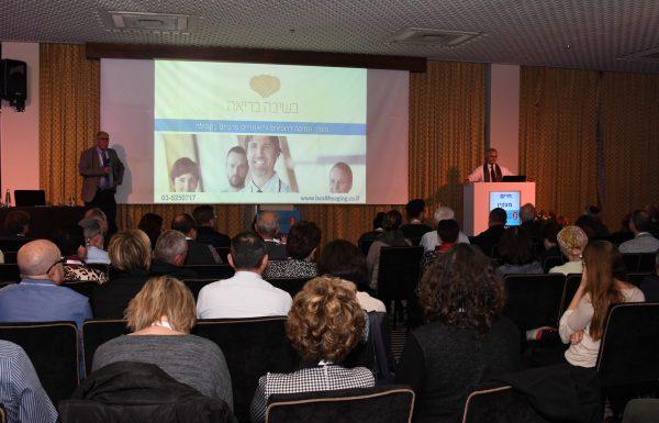תמונות מכנס החורף של האיגוד לרפואה גריאטרית