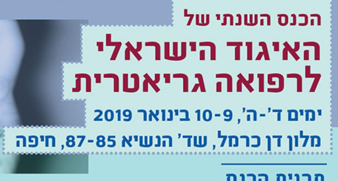 תכנית והרשמה לכנס החורף של האיגוד הישראלי לרפואה גריאטרית!