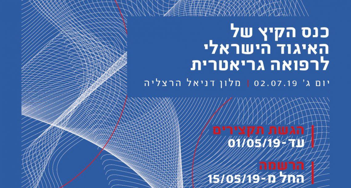 פתחו יומנים! כנס קיץ 2019 של האיגוד הישראלי לרפואה גריאטרית יוצא לדרך!