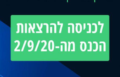 הרצאות הכנס הוירטואלי שהתקיים ב-2.9.2020