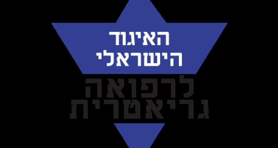 """ד""""ר יעל אוריון מהמרכז הרפואי תל-אביב ע""""ש סוראסקי התמנתה ליו""""ר החדשה של ועדת הבחינות בגריאטריה."""
